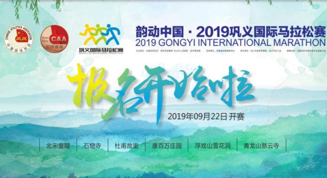 韵动中国·2019巩义国际马拉松赛