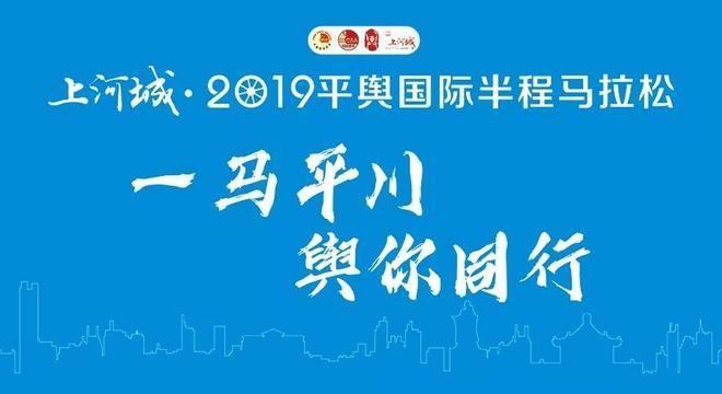 上河城·2019 平舆国际半程马拉松赛