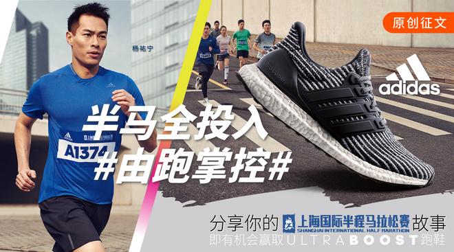 半马尽全力 #由跑掌控# 上海半马原创活动赛记预热中.....