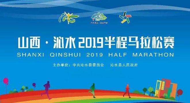 2019 山西·沁水半程马拉松赛