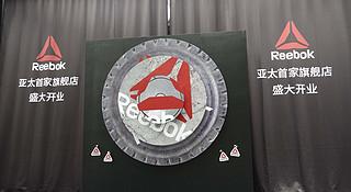 现场丨开在上海的Reebok锐步亚太首家旗舰店长啥样?