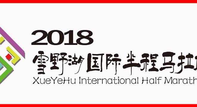 2018雪野湖国际半程马拉松
