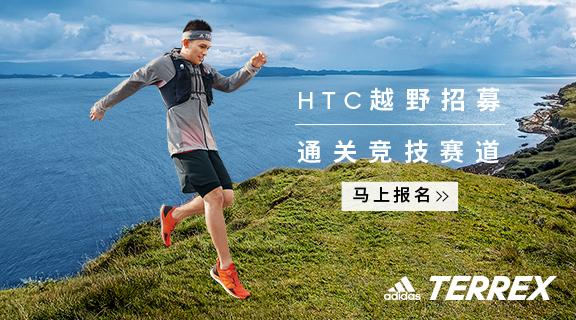 HTC报名专题履行页5