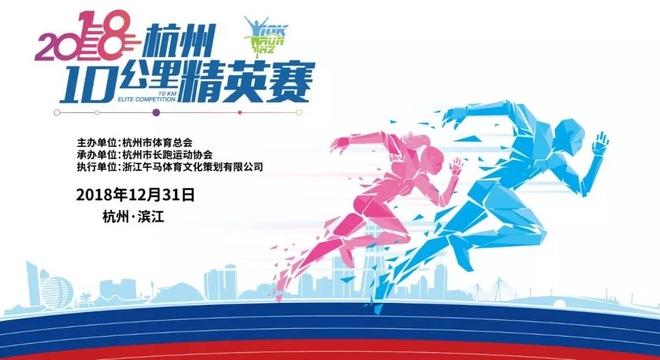 2018 杭州10公里精英赛