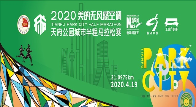 2020 美的无风感空调天府公园城市半程马拉松赛