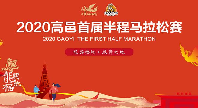 2020 高邑首届半程马拉松