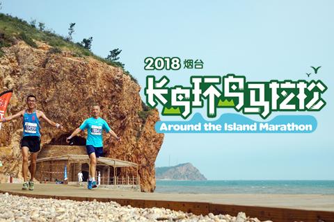 2018长岛环岛马拉松