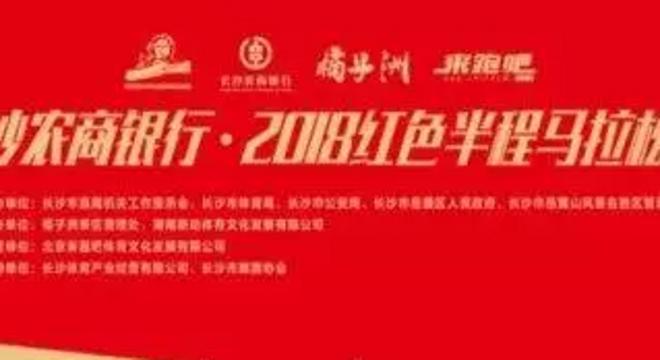 长沙农商银行•红色半程马拉松赛