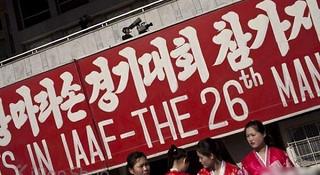 革命之路—平壤马拉松26届后对外开放