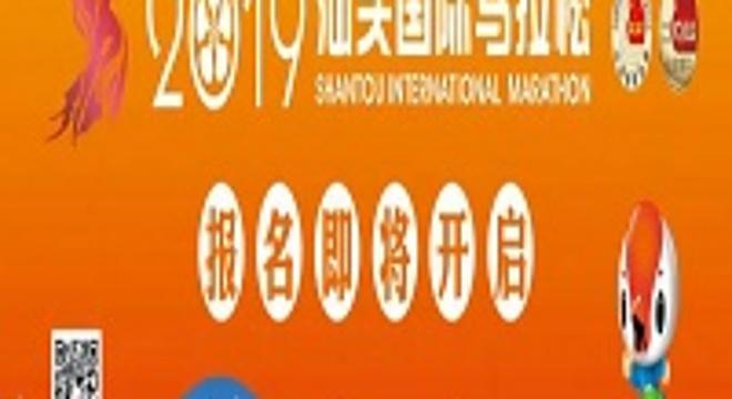 來啦!2019汕頭國際馬拉松8月22日10:00啟動報名秒,12月22日鳴槍開跑!
