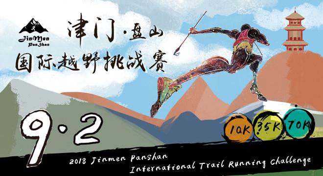 2018津门·盘山国际越野挑战赛
