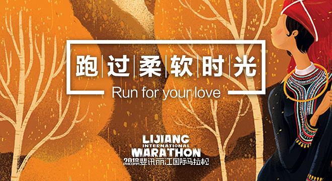 以手绘风格推出的一本轻小说?抱歉,这其实是丽江马拉松的官方海报