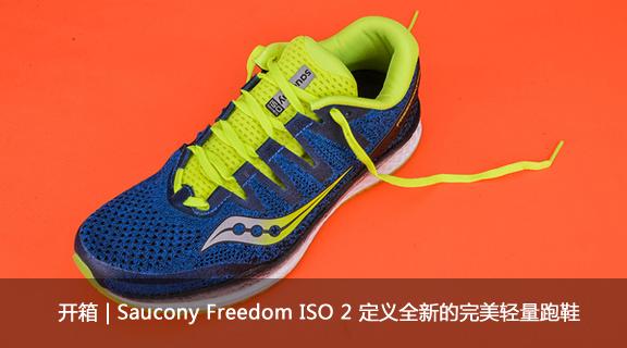 开箱 | Saucony Freedom ISO 2 定义全新的完美轻量跑鞋