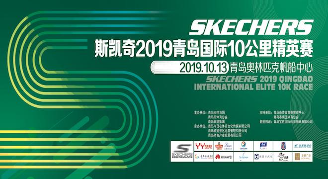 斯凯奇 2019 青岛国际10公里精英赛
