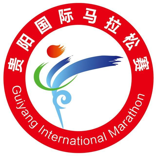 2018 贵阳国际马拉松赛