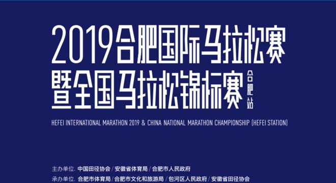 合肥国际马拉松赛