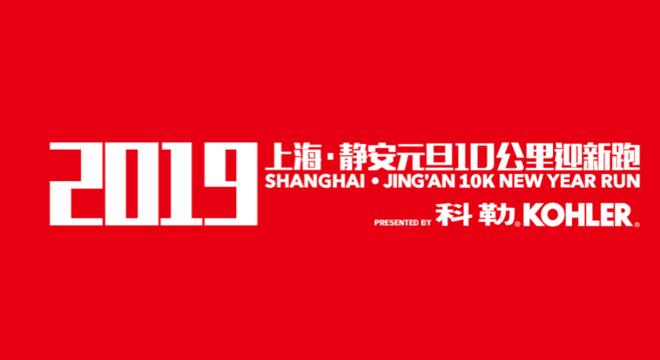 2019 上海·静安元旦10公里迎新跑