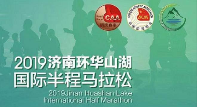 2019 济南环华山湖国际半程马拉松