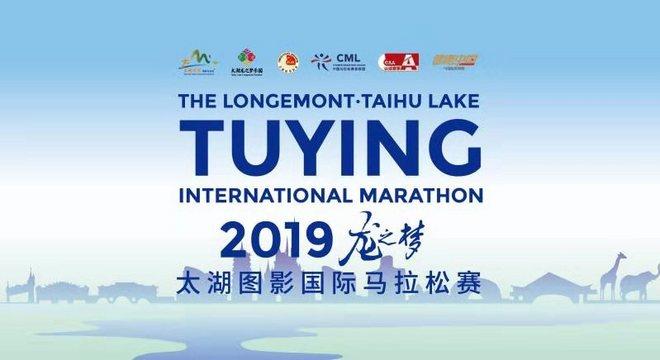 2019 龙之梦太湖图影国际马拉松赛
