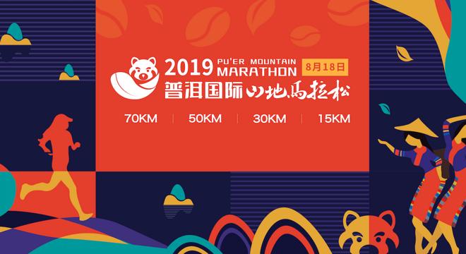 2019 普洱国际山地马拉松
