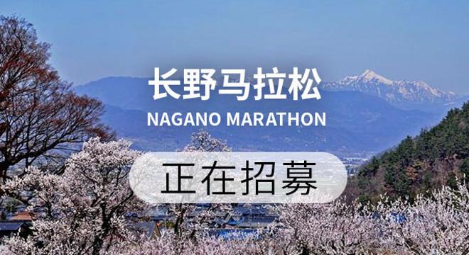 2019长野马拉松