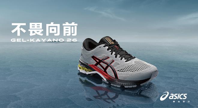 ASICS最受欢迎KAYANO系列跑鞋