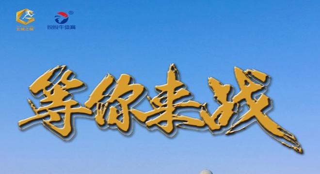 2020 连云港第四届长城之巅百公里越野赛