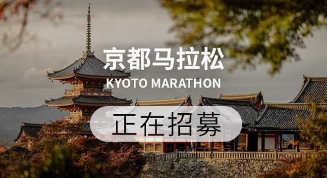 2019京都马拉松