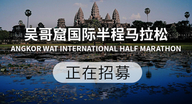 2018吴哥窟国际半程马拉松