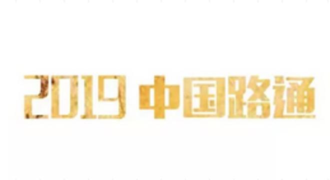 2019 中国路通黄河口(东营)自行车巡回赛