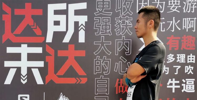 宁海越野挑战赛:参加新设的27km短程组别,达所未达的英雄之路