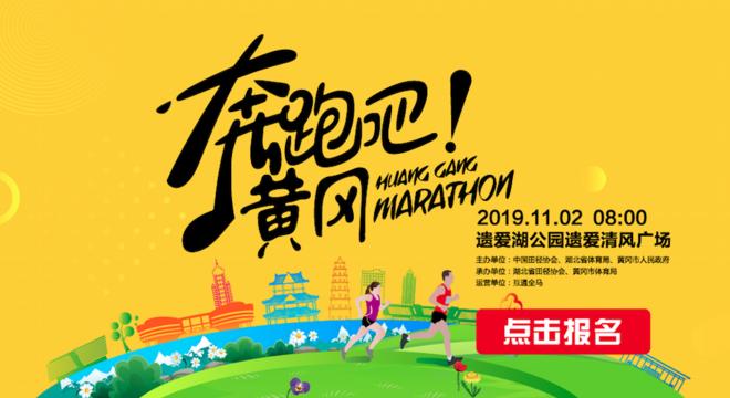 2019 黄冈国际半程马拉松
