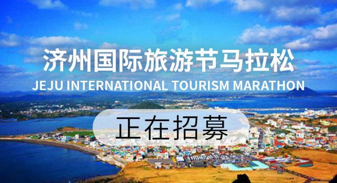 2019济州国际旅游节马拉松