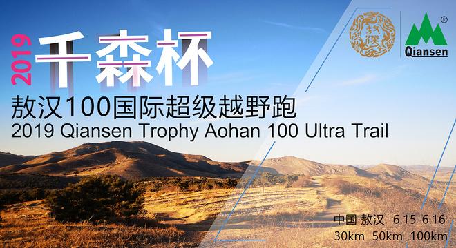 敖汉100国际超级越野跑