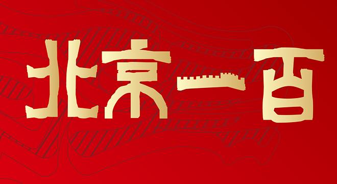 2021 北京100越野赛