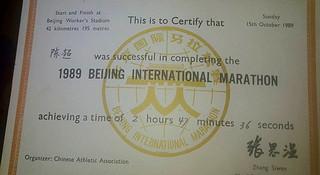 人物 | 三十年前北马跑进250,陈俊卫的跑步人生