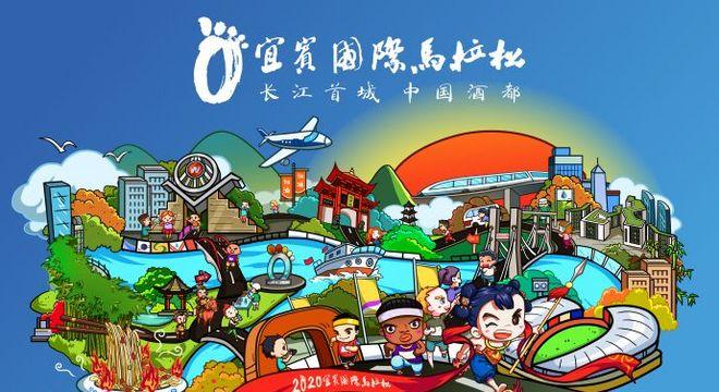 长江首城·中国酒都 2020 宜宾国际马拉松