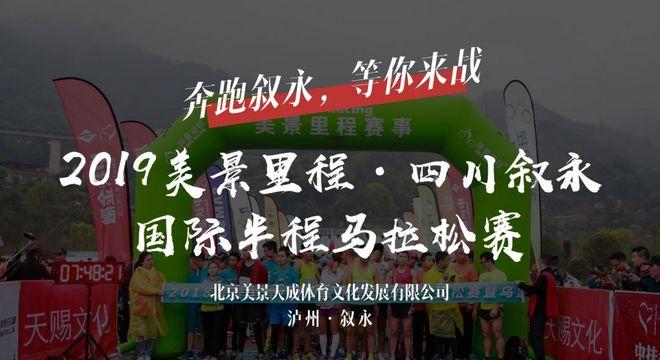 美景里程·四川叙永国际山地马拉松赛