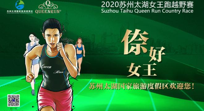 2020 苏州太湖女王跑越野赛