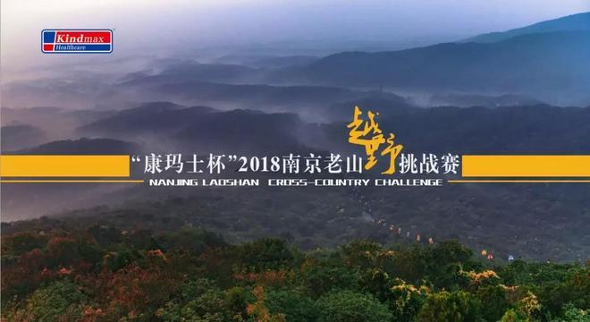 """""""康玛士杯""""2018南京老山国家森林公园越野挑战赛"""