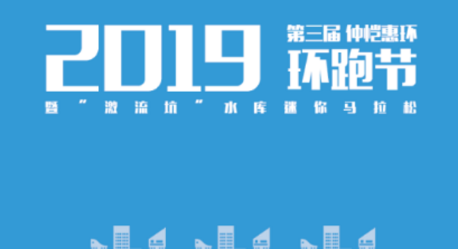 2019 第三届仲恺惠环·环跑节 暨激流坑水库迷你马拉松