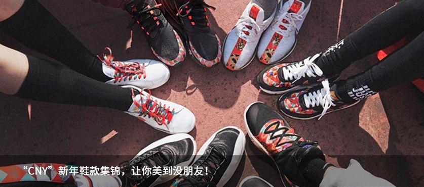 """""""CNY""""新年鞋款集锦,让你美到没朋友!"""