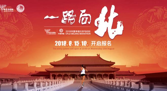向着幸福奔跑——我的北京马拉松情结