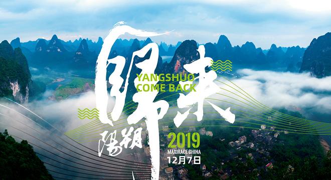 2019 中国阳朔 MaXi-Race 国际山地越野赛