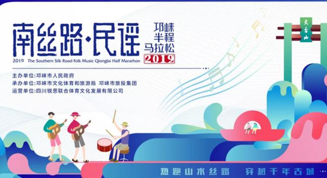 2019南丝路·民谣邛崃半程马拉松