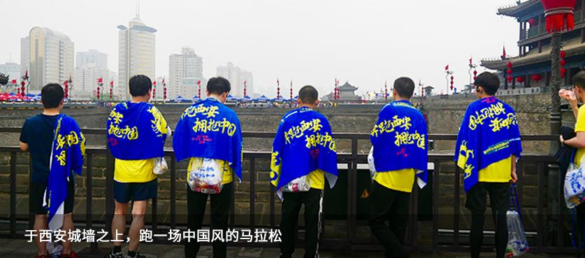 于西安城墙之上,跑一场中国风的马拉松