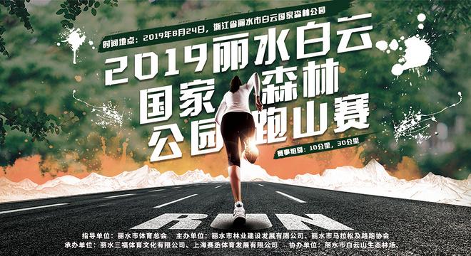 2019 丽水白云国家森林公园跑山赛