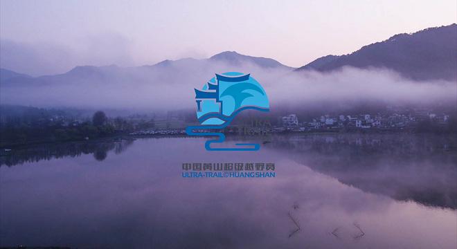 中国黄山(黟县)超级越野赛