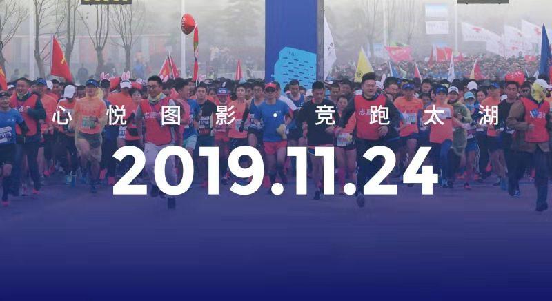 2019龙之梦太湖图影马拉松报名启动,浙江再添万人赛事