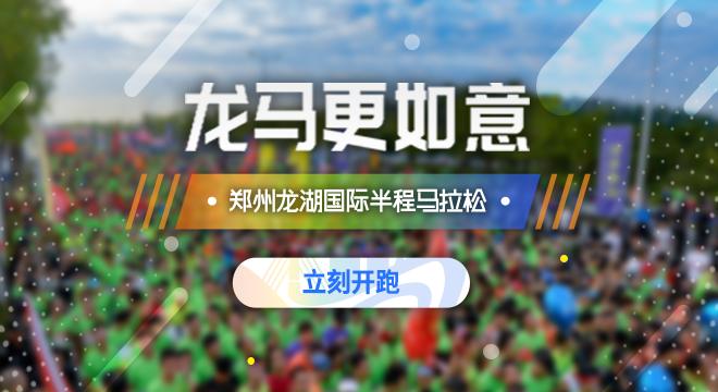 2019郑州龙湖国际半程马拉松